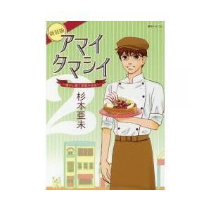 アマイタマシイ 懐かし横丁洋菓子伝説 2 新装版/杉本亜未