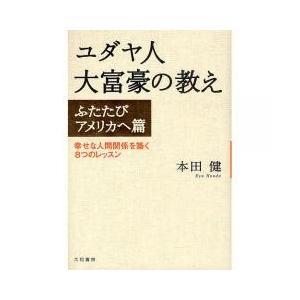 実用書 / ユダヤ人大富豪の教え ふたたびアメリカへ篇/本田健