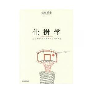 「ついしたくなる」にはシカケがある。スタンフォード大学の講義でも用いられている日本発のフレームワーク...