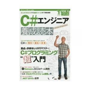 プログラミング / C#エンジニア養成読本 はじめて学ぶC#から最新C#6.0まで情報満載/岩永信之...