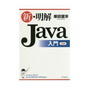この一冊で、Javaの基礎からオブジェクト指向プログラミングまでを完全マスターしよう。プログラミング...