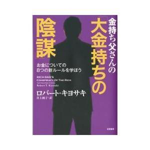 本書は、グローバル経済をロバート・キヨサキがどのように見ているかを示し、我々がなぜこのような荒れ狂う...