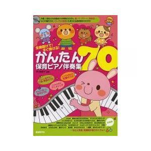 かんたん保育ピアノ伴奏集70 全曲聴けてすぐ弾ける/芦川登美子