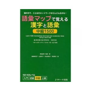 語彙マップで覚える漢字と語彙中級1500 頭の中で、ことばのネットワークがどんどん広がる N2・N3...