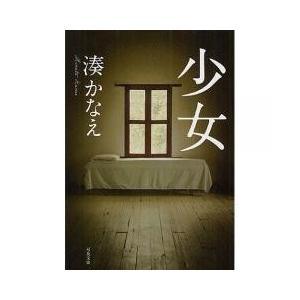 日本の小説 / 少女/湊かなえ