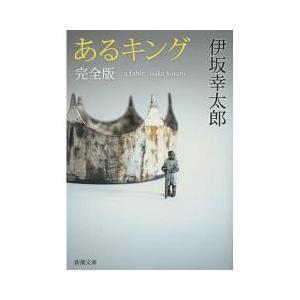 日本の小説 / あるキング/伊坂幸太郎