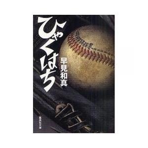 日本の小説 / ひゃくはち/早見和真