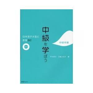 中級を学ぼう 日本語の文型と表現82 中級中期/平井悦子/三輪さち子