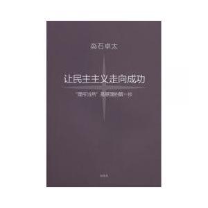 民主主義を成功させよう 「当たり前」が理の始まり 中国語訳版 譲民主主義走向成功/沓石卓太/趙悌行