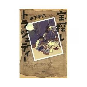 日本の小説 / 宝探しトラジェディー/木下半太