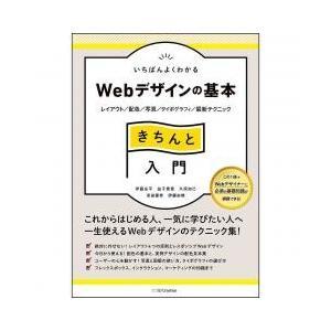 この1冊でWebデザイナーに必須の基礎知識が網羅できるこれからはじめる人、一気に学びたい人へ一生使え...