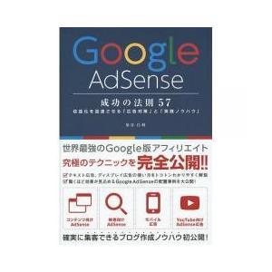 世界最強のGoogle版アフィリエイト、究極のテクニックを完全公開テキスト広告、ディスプレイ広告の使...
