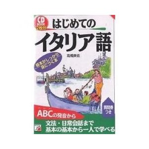 ABCの発音から初級者に必要な文法をやさしく丁寧に解説。