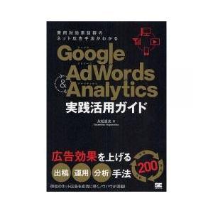 広告効果を上げる出稿・運用・分析手法。御社のネット広告を成功に導くノウハウが満載。