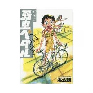 作品の序盤からインターハイ神奈川大会、インターハイ栃木大会の2大会。スペアバイク編のカラー原画も収録...