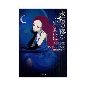 外国の小説 / 永遠の夜をあなたに/リンゼイ・サンズ/藤井喜美枝