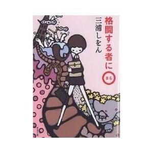 日本の小説 / 格闘する者に/三浦しをん