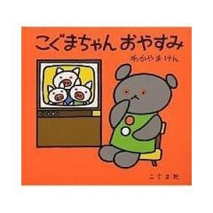 絵本 / こぐまちゃんおやすみ/わかやまけん/子供/絵本