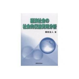 本書は、経済的資源配分の最適化について厚生経済学の立場から検討を加え、それらを社会的便益費用分析の理...