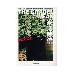 日本の小説 / 犬はどこだ THE CITADEL OF THE WEAK/米澤穂信