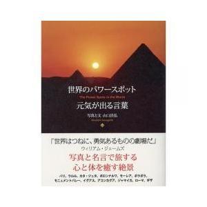 実用書 / 世界のパワースポット元気が出る言葉/山口昌弘