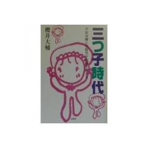 家庭医学・健康 / 三つ子時代 不妊治療と多胎児が家族を変える/櫻井大輔