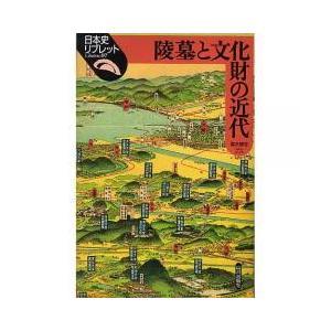 日本史 / 陵墓と文化財の近代/高木博志