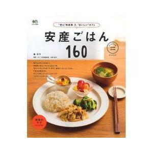 """安産ごはん160 """"安心""""助産院דおいしい""""カフェ/森洋子/伊東優子"""