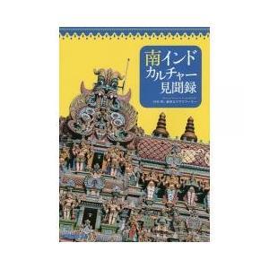 料理、映画、伝統芸能、音楽、祭事など、いま注目の南インド独自の濃厚なカルチャーを豊富な写真と文章でま...