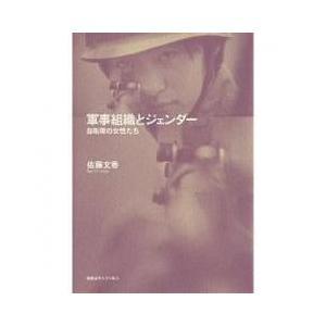 日本の軍事組織・自衛隊及び防衛大学校をめぐるジェンダー・イデオロギー研究。米軍における膨大な先行研究...