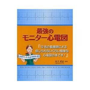 看護学 / 最強のモニター心電図 12名の看護師による信じられないくらい簡単な心電図の本です/山下武...