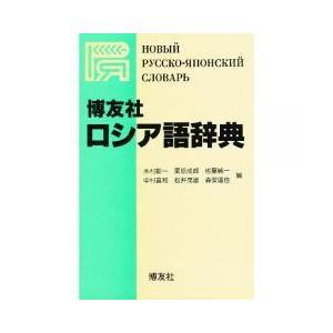 博友社ロシア語辞典/木村彰一