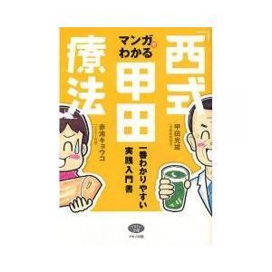 マンガでわかる「西式甲田療法」 一番わかりやすい実践入門書/甲田光雄/赤池キョウコ