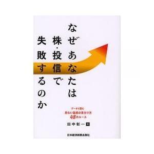 日本経済新聞のベテラン記者が、資産運用―人生をかけた超長期の資産プロジェクト―を成功に導くノウハウと...