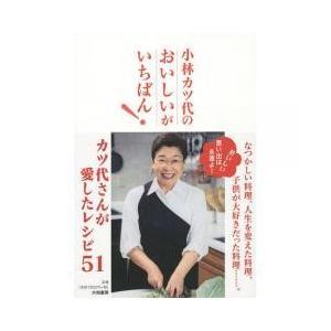 クッキング・レシピ / 小林カツ代のおいしいがいちばん カツ代さんが愛したレシピ51/小林カツ代/レ...