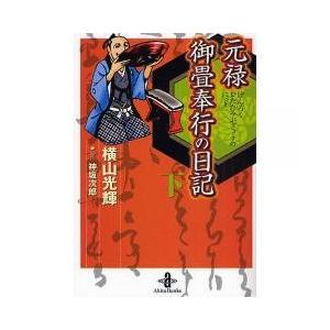 元禄御畳奉行の日記 下/横山光輝/神坂次郎
