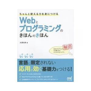 その他 / ちゃんと使える力を身につけるWebとプログラミングのきほんのきほん/大澤文孝