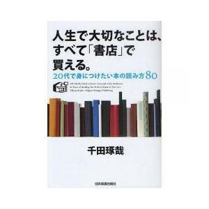 実用書 / 人生で大切なことは、すべて「書店」で買える。 20代で身につけたい本の読み方80/千田琢...