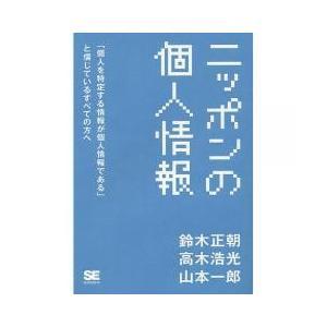 日本のプライバシーはいま、どういう状況におかれているのか。個人情報保護法改正の議論で考えなければなら...