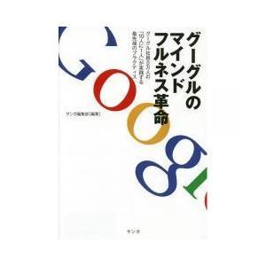 ビジネス実用 / グーグルのマインドフルネス革命 グーグル社員5万人の「10人に1人」が実践する最先...
