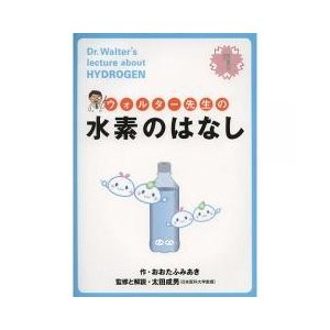 ウォルター先生の水素のはなし/おおたふみあき/太田成男