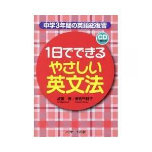 1日でできるやさしい英文法 中学3年間の英語総復習/成重寿/妻鳥千鶴子