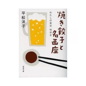 西新宿のカレー屋でインド人店主と客が丁丁発止。湯島の名代居酒屋で青なまこ酢が舌に伝えた歳時記。晴れた...