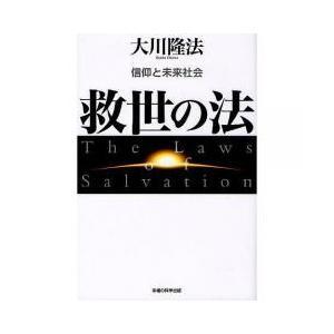 救世の法 信仰と未来社会/大川隆法