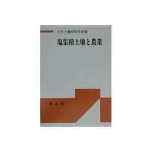 農学 / 塩集積土壌と農業 POD版/日本土壌肥料学会