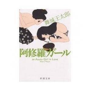 日本の小説 / 阿修羅ガール/舞城王太郎