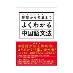 基礎から発展まで よくわかる中国語文法/丸尾誠