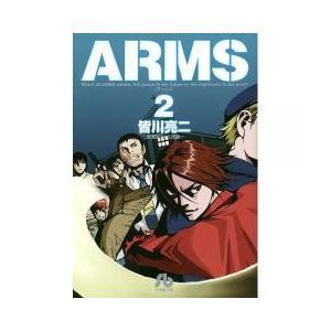 文庫 / ARMS 2/皆川亮二/七月鏡一