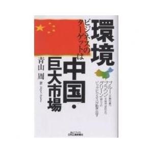 ビジネス実用 / 環境ビジネスのターゲットは中国・巨大市場 ブルー(水質改善)、ブラウン(大気汚染防...