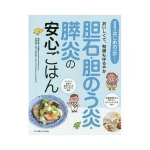 イラストで病気や食事のことをわかりやすく説明。脂質制限食とは思えないおいしいレシピを紹介。